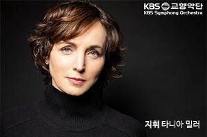 Debut with KBS Symphony